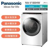 【佳麗寶】-留言享加碼折扣(Panasonic國際牌)18公斤變頻溫水洗脫滾筒式洗衣機【NA-V180HW】