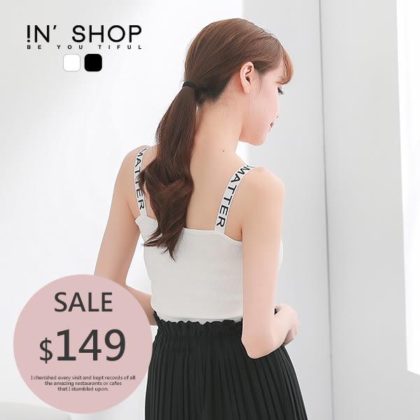IN' SHOP 英文肩帶平口針織背心 (共2色) 【KT29013】