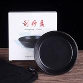 【GS-D01】爆款熱銷網紅同款陶瓷刮痧盤 按摩