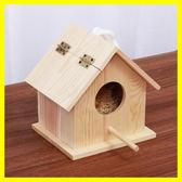珍珠鳥窩麻雀繁殖箱屋內戶外野外放置鳥籠鸚鵡繁殖箱鳥窩鳥巢 ☸mousika