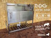洗澡槽系列 訂製【空間特工】(您設計。我接單) 洗狗槽 不鏽鋼肥皂架 寵物美容 免運 DWMG21
