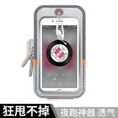 跑步手機臂包男女健身iPhonexs運動手機臂套可觸屏蘋果7plus臂袋【歌莉婭】