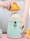 橙汁榨汁機手動壓橙子器簡易迷你炸果汁杯小型家用水果檸檬榨汁器   LannaS