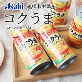 日本 Asahi 朝日 濃郁玉米濃湯 185g 罐裝 玉米濃湯 玉米湯 濃湯 飲料 罐裝飲料