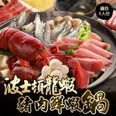 【免運】頂級波士頓龍蝦豬肉鮮蝦火鍋(4樣/適合4人份)