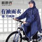 有袖電動自行車單車雨衣騎行專用學生女帶袖成人單人加厚時尚雨披 一米陽光