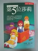 【書寶二手書T7/翻譯小說_NHI】第5位莎莉_丹尼爾‧凱斯