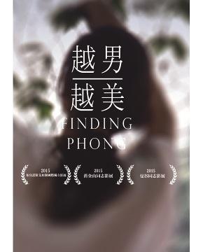 越男越美 DVD FINDING PHONG 免運 (購潮8)