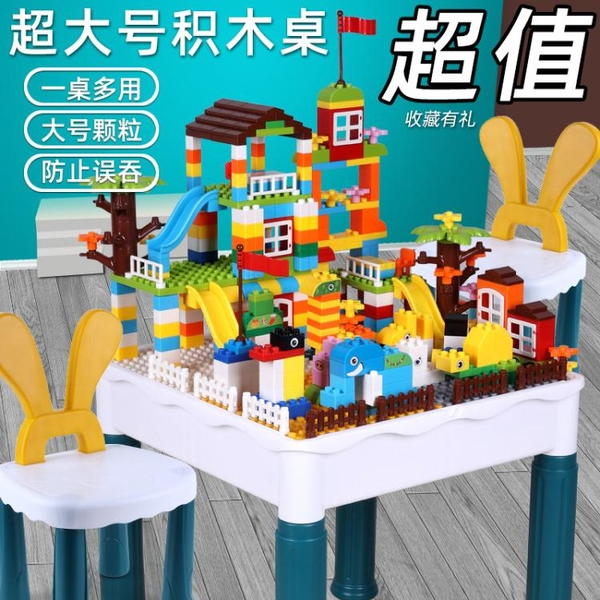 兒童多功能積木桌超大號顆粒積木拼裝玩具益智4-5-6-8周歲男女孩