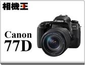★相機王★Canon EOS 77D Kit 組〔含 EF-S 18-135mm USM〕公司貨
