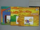 【書寶二手書T3/少年童書_LDL】小螞蟻米米與雞蛋_小鴨嘎嘎感冒了_小狗旺旺交朋友_共3本合售