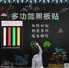 壁貼 兒童黑板貼貼黑板墻家用教學涂鴉墻膜可擦寫自粘墻貼紙可移除jy【快速出貨八折下殺】