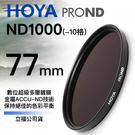 HOYA PROND ND1000 77mm HOYA 最新 Pro ND 減光鏡 公司貨 減10格 贈濾鏡接環