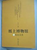 【書寶二手書T3/藝術_YCV】紙上博物館之越地寶藏_俞吉吉