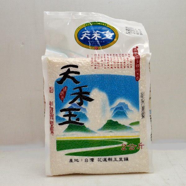 天禾玉冠軍米(2kg/包)