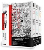 蒙古帝國三部曲:《成吉思汗》+《成吉思汗的女兒們》+《征服者與眾神》