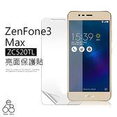 高清 asus ZenFone3 Max ZC520TL 螢幕保護貼 保護貼 亮面 貼膜 保貼 手機螢幕貼 軟膜