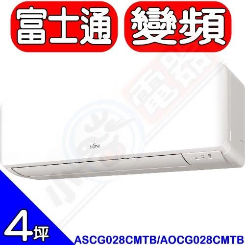 《全省含標準安裝》富士通【ASCG028CMTB/AOCG028CMTB】變頻分離式冷氣