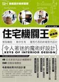(二手書)住宅機關王:增加機能‧無中生有‧運用巧思的終極室內設計