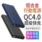 【PD+QC4+OPPO閃充】10000mAh 數顯電量/快充全系列手機行動電源(Type-C 雙向快充)