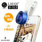 正品 LIEQI 0.36X 超廣角鏡頭...