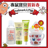Hallmark合瑪克 專鼠寶貝賀新春 入門組【BG Shop】泡泡露250ml+修護乳200ml+防護膏