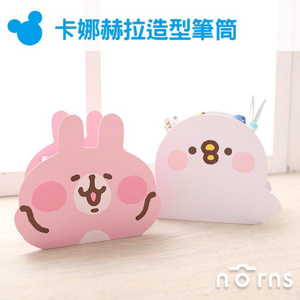 【卡娜赫拉造型筆筒】Norns 正版授權Kanahei P助兔兔 文具收納盒筆盒 木製  置物架 大臉 卡通