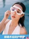 熱賣護目鏡 割雙眼皮激光手術后遮擋眼罩眼睛護目鏡防護眼鏡洗頭洗澡防水 coco