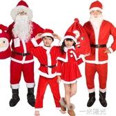 聖誕節裝飾品聖誕老人服裝聖誕老爺爺演出衣服男女士成人兒童套裝 一米陽光