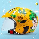 機車頭盔安全帽兒童頭盔男孩電動機車安全帽女生四季通用小孩寶寶卡通冬季半盔/E家人