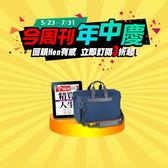 【今周刊年中慶】訂《今周刊》電子雜誌78期 送MONDAINE瑞士國鐵都會包-經典藍色旅行袋