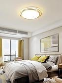 臥室燈輕奢家用北歐創意圓形個性書房吸頂燈現代簡約溫馨房間燈具ATF 韓美e站