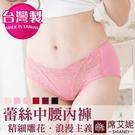 台灣製造 中腰女內褲 冰絲 涼感 低腰 蕾絲 No.7716-席艾妮SHIANEY