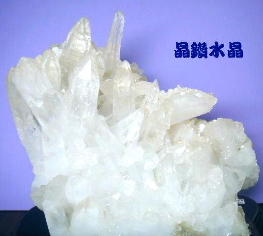 『晶鑽水晶』天然白水晶簇*大 3公斤多(完整晶體)防小人必備!收藏佳選*免運費