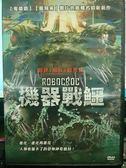 影音 L07 046  DVD 電影~機器戰鱷~鬼擋路風飛鯊製作班底鱷名昭彰新作