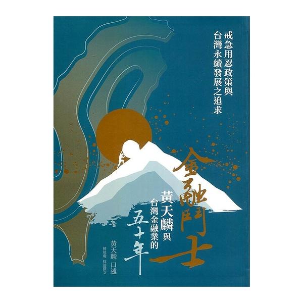 金融鬥士:黃天麟與台灣金融業的五十年-戒急用忍政策與台灣永續發展之追求