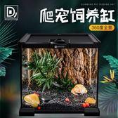 【非主圖款】爬蟲雨林缸飼養箱水陸爬寵陸龜守宮
