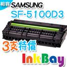 SAMSUNG SF-5100D3/SF-5100/5100D3/5100相容碳粉匣3支超值組,適用:SF-515/530/531P535E/5100/5100P