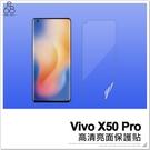 Vivo X50 Pro 亮面保護貼 軟膜 手機螢幕貼 手機保貼 保護貼 非滿版 螢幕保護膜 手機螢幕膜