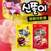 韓國 HAITAI 海太 酸酸球軟糖 50g 軟糖 酸酸軟糖 夾心軟糖 草莓 可樂 韓國軟糖