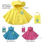 兒童雨衣斗篷式可愛寶寶小孩套裝女男童幼兒園親子雨披雨鞋兩【快速出貨八折優惠】