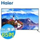 Haier 海爾 65吋 4K HDR ...
