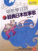 (二手書)唱歌學日語:經典日本故事歌