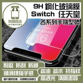 ★買一送一★任天堂  Switch  9H鋼化玻璃膜  非滿版鋼化玻璃保護貼