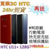 現貨 HTC U11 Plus 手機128G,送 原廠行動電源+3.0快充旅充組+玻璃保護貼,24期0利率 HTC U11+