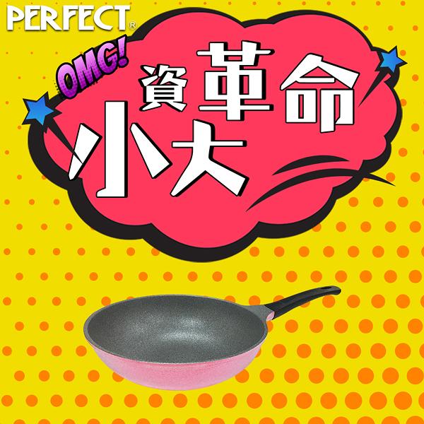 ↙小資族必Buy↙韓國晶鑽不沾炒鍋28cm無蓋-韓國製造《PERFECT 理想》