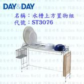 ~PK 廚浴 館~高雄Day Day 日日不鏽鋼廚房 ST3076 水槽上方置物組304 不鏽鋼 店面