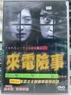 挖寶二手片-H12-040-正版DVD*日片【來電險事】-危急訊息永不停止的對你顯示,一場真正的殺戮即將