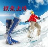 滑雪襪子-冬季單板滑雪襪專業保暖加厚套裝滑雪襪子男裝備全套長筒速干襪女 提拉米蘇