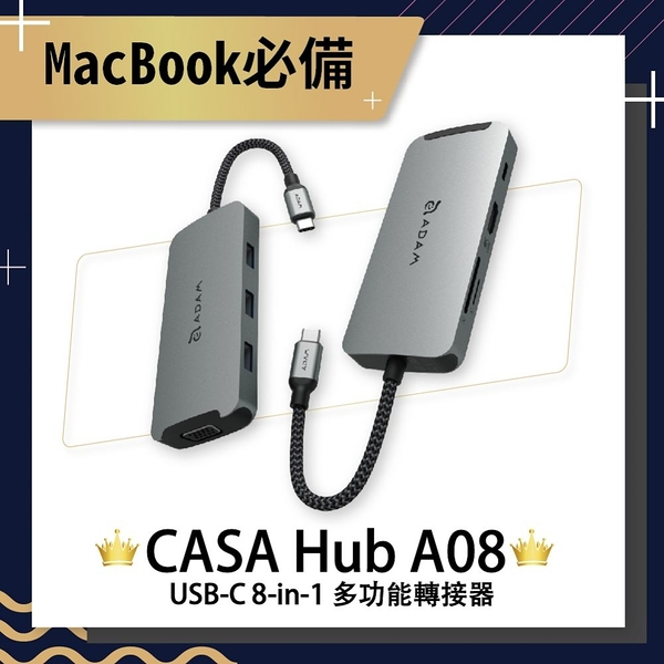【亞果元素ADAM】CASA Hub A08 USB-C 八合一多功能轉接器 灰